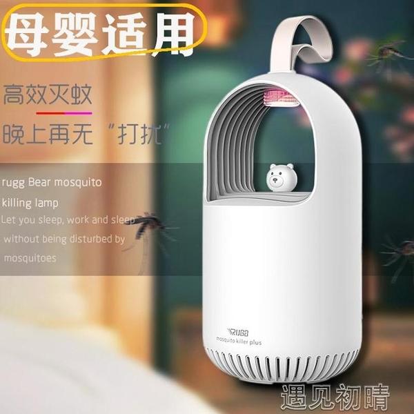 驅蚊器燈新款靜音家用室內嬰兒滅蚊插電式驅蚊器捕蚊神器無害超聲波 【快速出貨】