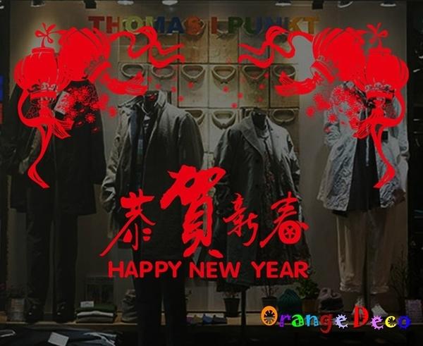 壁貼【橘果設計】恭賀新春紅燈籠 DIY組合壁貼 牆貼 壁紙 室內設計 裝潢 無痕壁貼 佈置