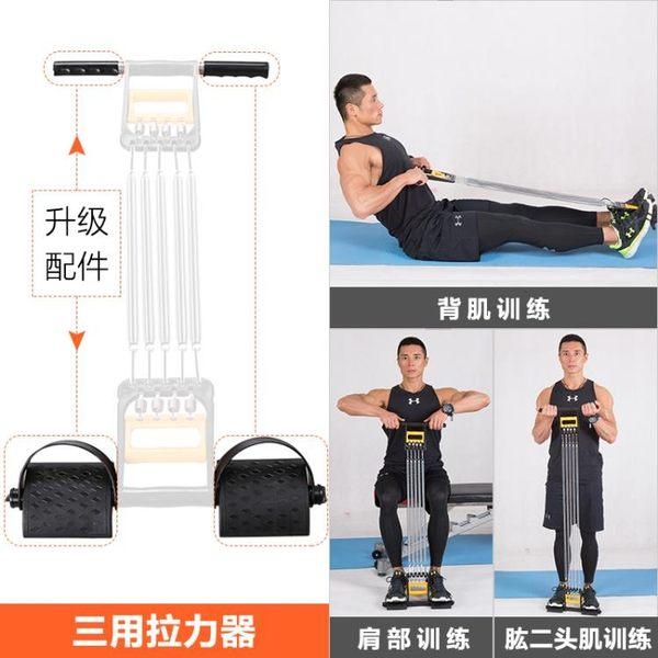 拉力器擴胸器男士多功能胸肌訓練健身器材家用彈簧仰臥起坐拉力器【叢林之家】