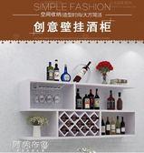 酒架 墻上酒櫃壁掛式創意簡約紅酒架客廳實木格子墻壁裝飾置物架  mks阿薩布魯