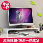 七葉樹電腦顯示器增高架托架電腦架子增高底座鍵盤收納支架置物架 英雄聯盟igo