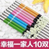 不銹鋼筷子10雙家用餐具防滑家庭裝快子