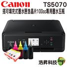 【填充式墨水匣含晶片+五色100cc墨水組】Canon PIXMA TS5070 多功能相片複合機