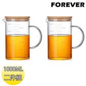 【日本FOREVER】竹蓋可微波耐熱玻璃杯/公道杯/烘焙量杯兩入組(1