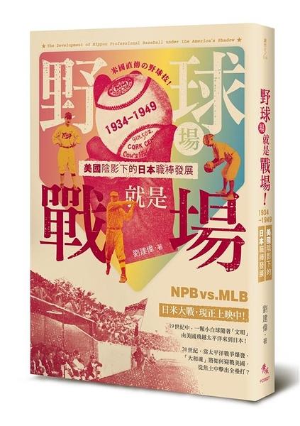 野球場就是戰場!──美國陰影下的日本職棒發展 1934-1949