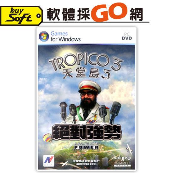 【軟體採Go網】PCGAME電腦遊戲-天堂島3:絕對強勢  資料片(含中文手冊)