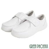 U60-28026 女款全真皮護士鞋  沾黏式細膩縫線全真皮平底護士鞋【GREEN PHOENIX】