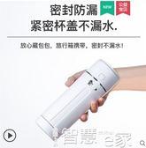 電熱水杯旅行電熱水杯小容量電熱水壺可攜式小型燒水壺加熱水杯家用燒水杯 智慧e家