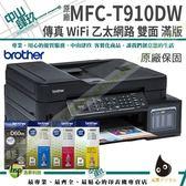 [搭1黑3彩原廠墨水]Brother MFC-T910DW 原廠大連供無線傳真複合機 原廠保固