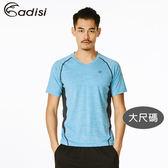 ADISI 男短袖V領COOLCORE涼感抗UV機能衣AL1811067-1 (3XL~4XL) 大尺碼 / 城市綠洲專賣(專利涼感)