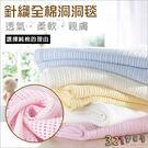 洞洞毯包巾 嬰兒被 針織透氣蓋毯-[75...