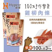 【SofyDOG】Hyperr超躍 手作雞柳肉條 三件組