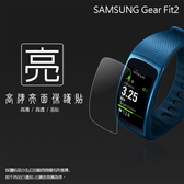 ◆亮面螢幕保護貼 SAMSUNG 三星 Gear Fit2 / Fit2 Pro 智慧手錶 曲面膜 保護貼【一組二入】亮貼 保護膜