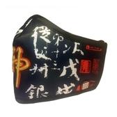 PYX 康盾頂級口罩 - 祭姪文稿〈故宮限量版〉