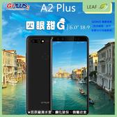 【附皮套+鋼保】G-Plus A2 Plus 6吋 4G/64G「相機版」高畫素 大電量 前後雙鏡頭 雙卡 智慧型手機