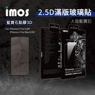 iMos 2.5D人造藍寶石玻璃貼 iPhone11系列 iPhone11 Pro 5.8吋 玻璃貼 螢幕 保護貼 防刮 防爆 疏水疏油