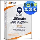 Avast Ultimate Suite 極致安全版 2021 1人1年 多國語盒裝版 1台1年