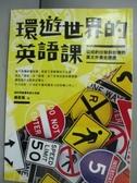 【書寶二手書T7/語言學習_LDN】環遊世界的英語課-從紐約出發到台灣的英文外賣走透透_楊筱薇