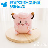 【日貨POKEMON玩偶 S號 皮皮】Norns 日本正版 娃娃 精靈寶可夢 神奇寶貝 玩具