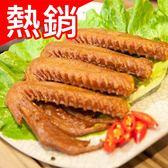 【嚴選】經典滷鴨翅1包(40隻/包)(滷味)【愛買冷凍】