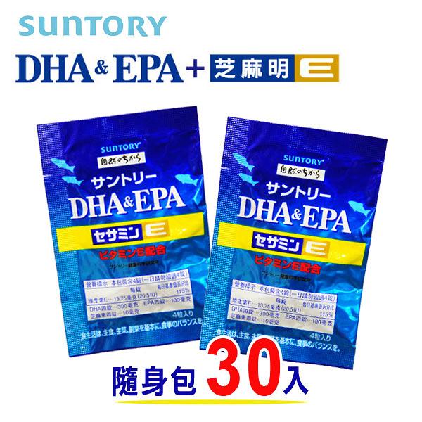 SUNTORY三得利 DHA & EPA + 芝麻明E 隨身包(30入)