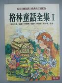 【書寶二手書T1/兒童文學_IDI】格林童話全集1_林懷卿, Jacob Grimm / Wilhelm Grim