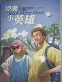 【書寶二手書T3/兒童文學_LDA】沙漠小英雄_幼獅出版社