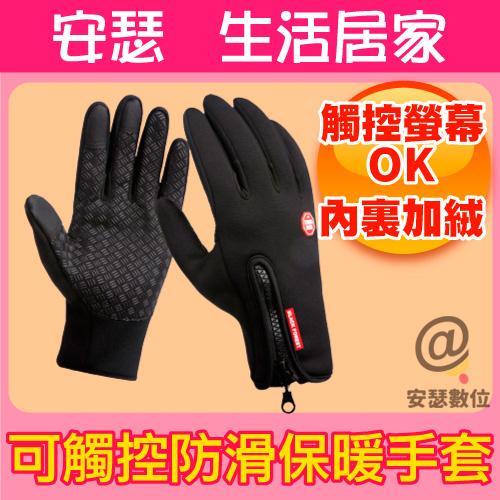 【可觸控 防滑 保暖 手套 M號 第二代升級版】防風 防水 機車 單車 自行車 重機