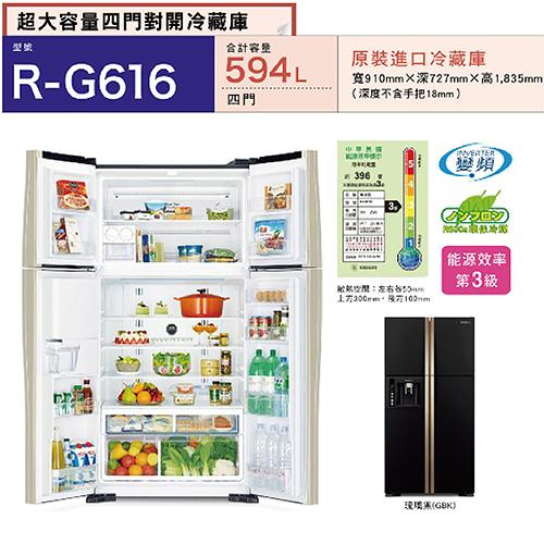【24期0利率+基本安裝+舊機回收】HITACHI 日立 RG616 直流變頻 日立 594L 四門對開冰箱 公司貨
