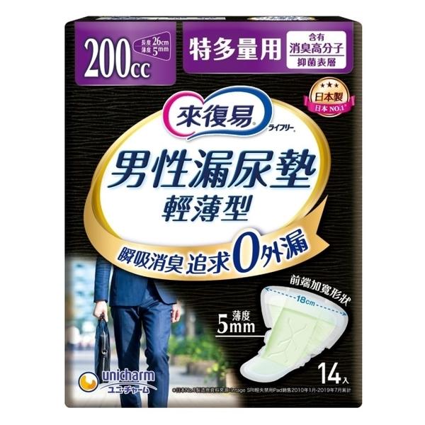 來復易男性漏尿專用棉墊特多量型200cc(14片/包)