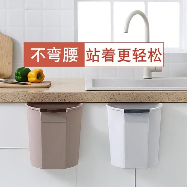 廚房垃圾桶掛式櫥櫃門掛壁式灶臺水槽專用掛鉤懸掛高顏值雜物桶 「韓美e站」