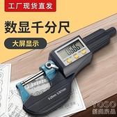 游標卡尺 數顯千分尺測厚儀0.001高精度0-25mm-50-75-100電子螺旋測微器 618大促銷YJT