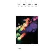 光、靈氣、靜心與舞蹈   (4CD )