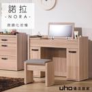 化妝台【UHO】諾拉3.3尺化妝鏡台(含椅) XJ20-A101-07