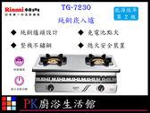 ❤PK廚浴生活館 ❤高雄莊頭北 TG-7230 純銅崁入爐 崁入瓦斯爐 ☆免電池點火