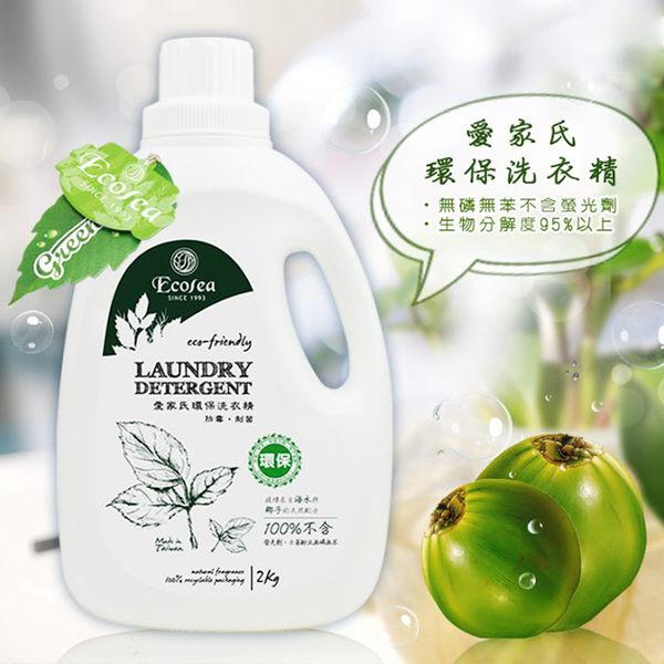 金德恩 台灣製造 純天然環保洗衣精 2000ml