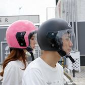 半覆式四季摩托車頭盔男冬季保暖防霧電動車半盔女電瓶安全帽 全網最低價最後兩天