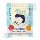 石澤研究所-毛穴撫子日本米精華保濕面膜...