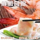 【南紡購物中心】《老爸ㄟ廚房》港式飲茶必點招牌料理-鮮蝦河粉3盒組