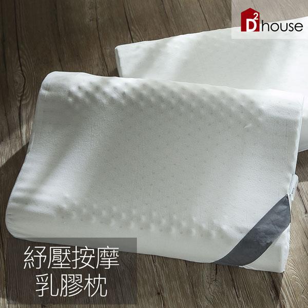 枕頭/乳膠枕 紓壓按摩乳膠枕-2入組【DD House】