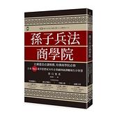 孫子兵法商學院(3版)(比爾蓋茲必讀推薦.哈佛商學院必修.日本No.1東洋思想家