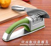磨刀器磨刀石多功能家用磨刀棒菜刀金剛石定角磨刀器廚房工具 科炫數位
