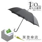 雨傘 萊登傘 素色 自動直傘 超大傘面 120公分 可遮數人 易甩乾 鐵氟龍 Leotern 冷色深灰