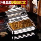 便攜帶煙盒煙絲盒子不銹鋼保濕隨身煙筒裝煙絲罐金屬防壓香於盒-交換禮物