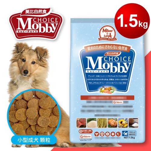 莫比Mobby 小型成犬專業配方 羊肉米 1.5Kg