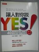 【書寶二手書T9/溝通_ZDE】讓人對你說YES!_大衛.李柏曼