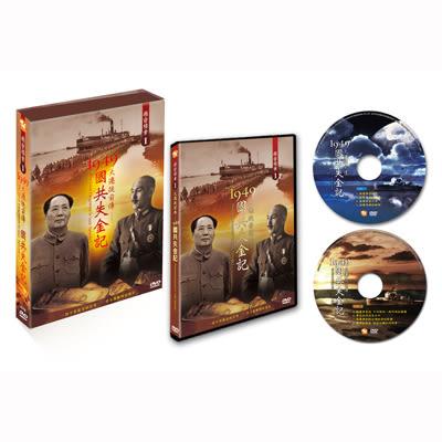 1949國共失金記DVD (2片裝)