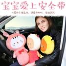 安全帶護肩套 卡通可愛兒童汽車安全帶套護肩套加長毛絨女士卡通汽車保險安全帶 交換禮物