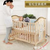 bebivita嬰兒床實木無漆寶寶bb床搖籃床多功能兒童新生兒拼接大床QM『摩登大道』