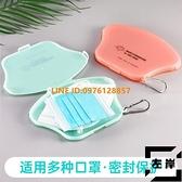 2個裝N95口罩收納盒子便攜式隨身收納夾兒童暫存放袋【左岸男裝】